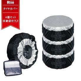 タイヤカバー 屋外 防水 4枚 カバー セット 車 アクセサリー 車用品 カー用品 アクセサリー 収納 タイヤ収納 物置 新商品
