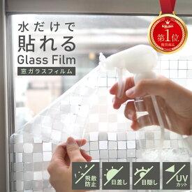 ガラスフィルム 窓 目隠しシート目隠し 窓ガラスフィルム ガラス フィルム レトロ 断熱 遮光 遮熱 飛散防止 はがせる 紫外線カット 紫外線 装飾フィルム 曇りガラス 結露防止 プライバシー対策 透明 UVカット