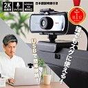 【改良版★2K高画質&広角度】ウェブカメラ マイク内蔵 webカメラ 広角 ウェブ カメラ カバー 2k ズーム WEB会議 zoom…