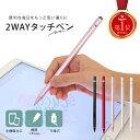 【ポイント10倍♪10/24 23:59まで】タッチペン 極細 タブレット スマホ スタイラスペン iPhone iPad mini pro air And…