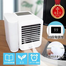 冷風機 卓上 小型 冷風扇 冷風扇風機 卓上扇風機 静音 風量調整 スポットクーラー ポータブルクーラー 卓上クーラー USB給電 ミニエアコン ポータブルエアコン コンパクト ミニ クーラー 冷房 ファンエコ 2021 最新