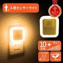 【P5倍&お得なクーポン有♪9/25限定】センサーライト 屋内 コンセント 人感センサー ライト 非常灯 足元灯 コンセント…