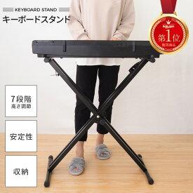キーボードスタンド スタンド キーボード 88鍵 X型 折りたたみ 軽量 安定 高さ調節 キーボード台 電子キーボード 電子ピアノ 子供 楽器 練習 ライブ 大人