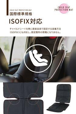【送料無料】チャイルドシート保護マット防水シートプロテクタークッションシートカバー保護収納子どもガードカー用品取り付け簡単滑り止め