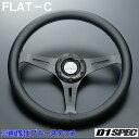 D1 SPEC FLAT-C 35パイ ブラックスポーク/ブルーステッチ D1スペック ステアリング フラットシー