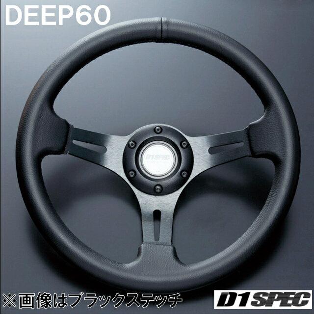 D1 SPEC DEEP60 34.5パイ ブラックスポーク/ブルーステッチ D1スペック ステアリング ディープ60