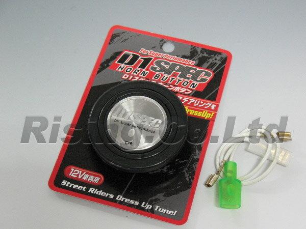 D1スペック ステアリングホーンボタン DHB-01 アルミシルバー D1 SPEC
