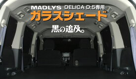 輝オート(ヒカリオート) デリカ D5 CV#W H19/1〜 (マイナーチェンジ後 H31/2〜 新型にも対応) ガラスシェード リア用 MADLYS Hikari Auto DELICA D:5 真っ暗じゃないと眠れないデリケートな方におススメ!