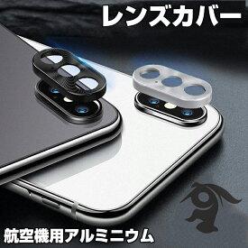 iPhone レンズカバー XS iPhoneXR XSMax iphone7 iphone8 iphone8Plus iphone7Plusアルミ レンズ液晶保護シート カメラ保護 アルミニウム おしゃれ アイフォン フルカバー