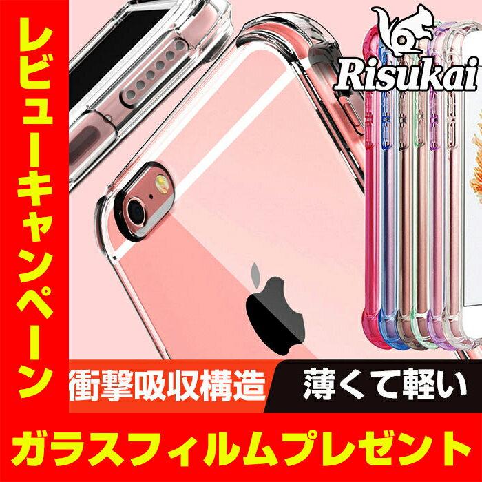 iPhone x ケース iPhone8 ケース iPhone7ケース galaxy s8 iPhone 7 Plus iPhone6 ケース iPhoneSE galaxys8+ iPhone6s iPhone5/5s iPhone6Plus iPhone6sPlus アイフォン シリコン バンパー 透明 カバー ハード iPhone7クリアケース 耐衝撃 スマホケース