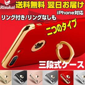 iPhone7ケース iPhone7Plus 三段式ケース スマホリング付き iPhone6Plusケース iPhone6s Plus ケース iPhone6 ケース iPhone6s ケース 耐衝撃 iPhone6sPlus/6Plusケース iPhoneSE iPhone5sケース 指輪型 バンカーリング スマホケース スタンド