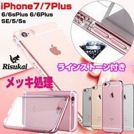 iPhone XS ケース iPhone x ケース iPhone8 ケース iPhone7ケース iPhone7plus ケース iPhone6 iPhoneSE クリア iPhone5s iPhone 6 plusケース シリコン バンパー 透明 ソフトケース GalaxyS7Edge A8 HuaweiP9 iPhoneケース スマホケース かわいい ラインストーン