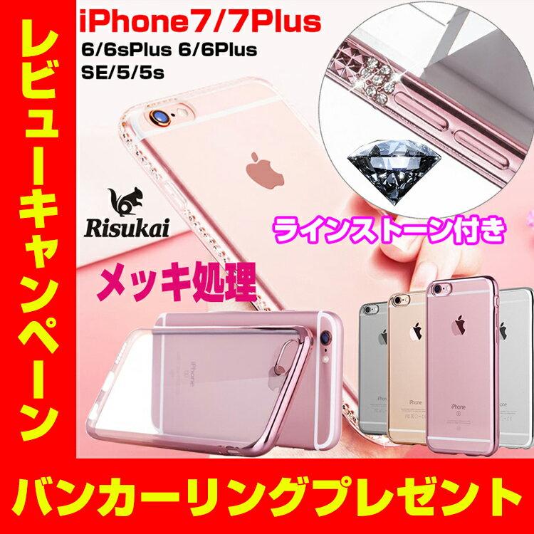 iPhone x ケース iPhone8 ケース iPhone7ケース iPhone7 plus ケース iPhone6 ケース iPhoneSE クリア iPhone5s iPhonese iPhone 6 plusケース シリコン バンパー 透明 ソフトケース GalaxyS7Edge A8 HuaweiP9 iPhoneケース スマホケース かわいい ラインストーン
