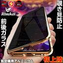 【前後ガラス+覗き見防止】iphone11 ケース iphone11 pro ケース iphone 11 pro max iphone xr ケース iPhone XS ケー…