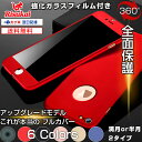 送料無料 翌日お届け 全面保護 360度フルカバー iPhone7ケース クリアケース iPhone7Plus iPhone6s ケース iPhone6ケース ...