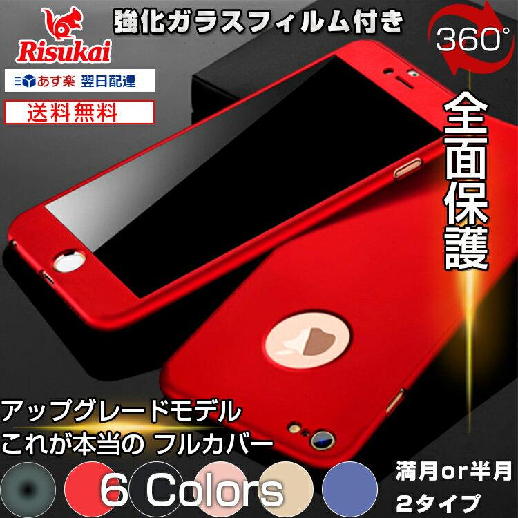 iPhone x ケース iPhone8 ケース iPhone7ケース iPhone8Plus クリアケース 全面保護 360度フルカバー galaxy s8 ケース galaxy s8+ iPhone7Plus iPhone6 ケース 強化ガラスフィルム iPhone6 plusケース iPhone6plus リング アイフォン7 カバー 耐衝撃 透明 スマホケース