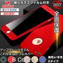 送料無料 あす楽 全面保護 360度フルカバー iPhone7ケース クリアケース galaxy s8 ケース galaxy s8+ iPhone7Plus i…