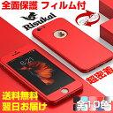 送料無料 あす楽 iPhoneX iPhone8 ケース iPhone8Plus あす楽対応 全面保護 360度フルカバー iPhone7ケース iPhone7 Plus ケース iPhone6s ケ