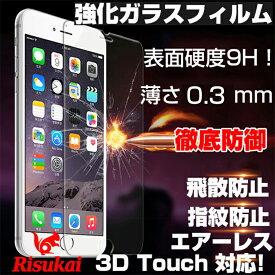 iPhone 11 ガラスフィルム iPhone11Pro Max iPhoneXR iPhone XS max iPhone X ガラスフィルム iPhone8/7 ガラスフィルム 表面硬度9H 徹底防御 3D Touch対応 保護フィルム 液晶保護フィルム iPhone7Plus iPhone6s iPhone6s Plus iPhoneSE/5s