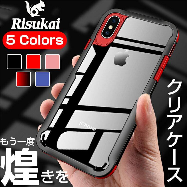 iphone8 ケース クリア 透明 プラスチック iphone x 耐衝撃 スマホケース iphone7 7Plus 8Plus iphone6splus ハード おしゃれ アップル iPhone6/6s バンパー おしゃれ アイフォン8ケース アイフォンx ケース