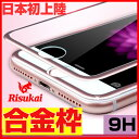 合金枠 iphone11 ガラスフィルム 全面保護 iphone11Pro ガラスフィルム ProMax iPhone XS ガラスフィルム iPhone XS m…