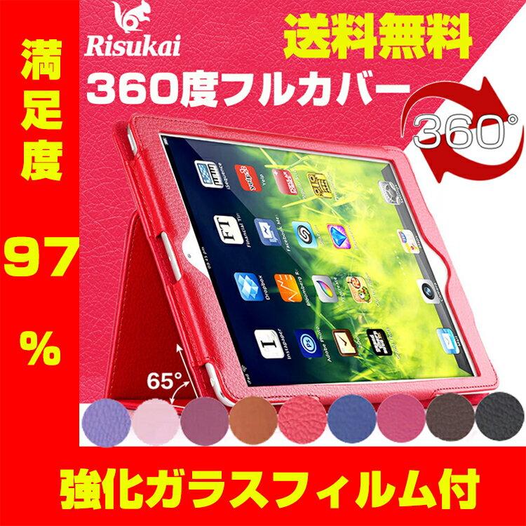iPad ケース 強化ガラスフィルムセット iPad 2018 ケース iPad 2017 ケース iPadmini5 iPadmini4 360度保護 iPad9.7 iPad pro 10.5 ケース iPadPro9.7 iPad air ケース iPadAir2 mini iPadmini2 iPadmini3 おしゃれ かわいい スタンド