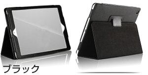 送料無料翌日お届け360度保護ipadケース2017iPad9.7ipadpro10.5ケースiPadPro9.7iPadAiriPadAir2ipadminiケースiPadmini2iPadmini3ipadmini4ケースipad2017ケースipadair2ケースipadケースおしゃれかわいいスタンド第5世代