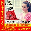 iPad ケース iPad 2017 ケース iPad 9.7 iPad pro 10.5 ケース iPad mini4 ケース 回転式 iPadPro9.7 ...