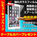 送料無料 翌日お届け ipad 硬度9H強化ガラスフィルム iPad Pro10.5 iPad 2017(9.7インチ) iPadPro9.7 iPadAiri...