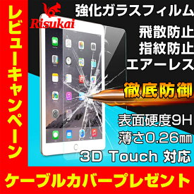 iPad強化ガラスフィルム 硬度9H iPad Pro10.5 iPad 2018/2017(9.7インチ) iPadPro9.7 iPadAiriPadAir2 iPad mini iPadmini2 iPadmini3 iPad mini4 フィルム キズ防止 衝撃吸収 液晶保護フィルム 薄い 気泡防止 飛散防止