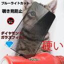 iPhone フィルム 覗き見防止フィルム ブルーライトカット iphonexr ガラスフィルムiPhone XS ガラスフィルム iPhone X…