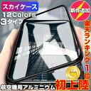 ランキング1位受賞 iPhone XS ケース iPhone XR iPhone XS max ケース iphone x ケース iphone8 ケース iph...