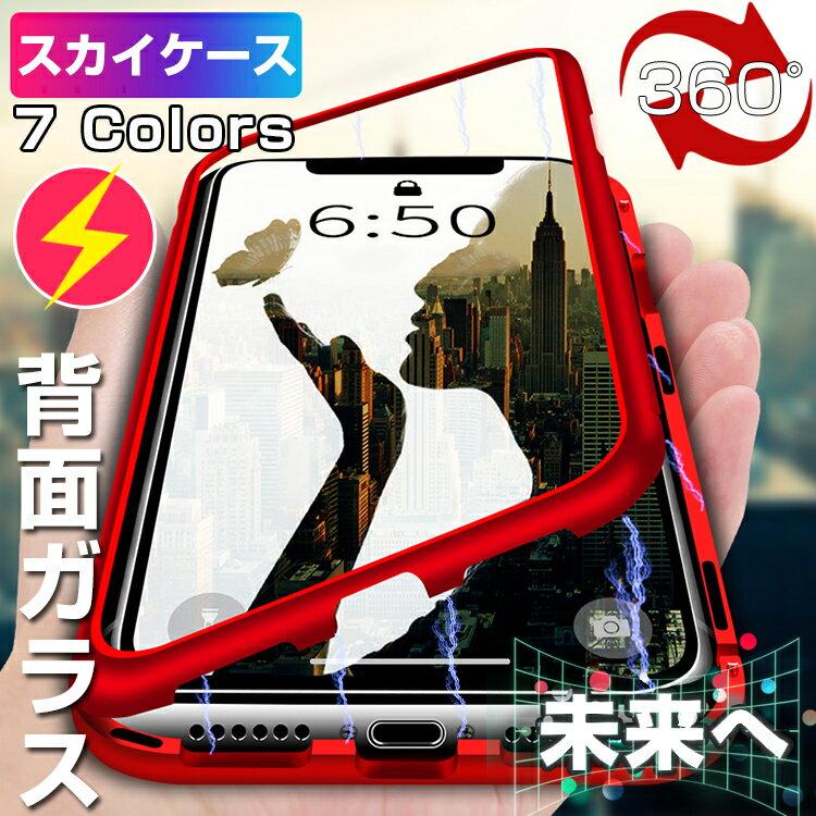 iphone xr ケース iPhone XS ケース iPhone XS max ケース iPhone8 ケース iPhone x ケース iPhone7ケース ガラス 360度フルカバー ガラスケース iPhone8Plus/7Plus iPhone6 強化ガラスフィルム iPhone6Plus アイフォン スマホケース 瑠璃 GalaxyS9 GalaxyS9+ ケース