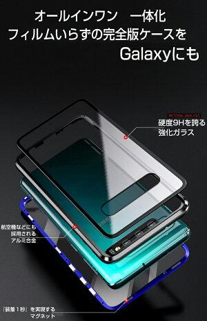 正面にもガラスカバー付きGalaxyS10ケースSC-04LSCV41スマホケース全面保護360度フルカバー前後ガラスS10GalaxyケースクリアケースシンプルマグネットケースマグネットガラスケースアルミGalaxyケースおしゃれアルミバンパー瞬間装着9H強化ガラス