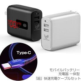 acプラグ内蔵 モバイルバッテリー 折畳式AC ケーブル付 セット Type-Cケーブル5000mAh コンセント 2ポート充電器 スマホ 電源コンセント PSE認証済 軽量 iphone 日本メーカー モバイル バッテリー 大容量データ転送 QC2.0 3 4 断線防止 USB アルミタイプシー