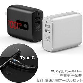 acプラグ内蔵 モバイルバッテリー 折畳式AC ケーブル付 セット Type-Cケーブル5000mAh コンセント 2ポート充電器 スマホ 電源コンセント PSE認証済 軽量 iphone 日本メーカー モバイル バッテリー 大容量データ転送 QC2.0 3 4 急速 USB アルミ Androidタイプシー