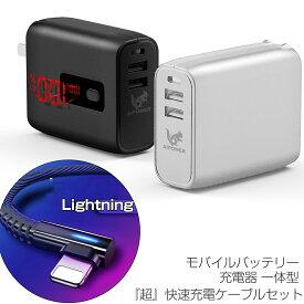 acプラグ内蔵 モバイルバッテリー 折畳式AC ケーブル付 セット Lightningケーブル5000mAh コンセント 2ポート充電器 スマホ 電源コンセント PSE認証済 軽量 iphone 日本メーカー モバイル バッテリー 大容量ライトニング ケーブル L字型 点灯表示 アルミ データ 急速2.4A