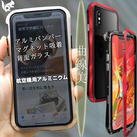 滑らかな曲線美 リスカイケース iphone xr ケース iPhone XS ケース iPhone XS max ケース iphone x iphone8 ケース iphone7ケース スマホ iphone8Plus ケース クリアケース シンプル マグネットケース ガラスケース アルミ iphoneケース