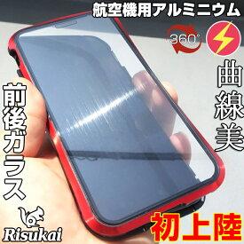 iphone xr ケース 正面にもガラスカバー付 手になじむ曲線 前後ガラス リスカイケース iPhone XS ケース iPhone XS max ケース iphone x iphone8 ケース iphone7ケース スマホケース iphone8Plus ケース 両面 前後 クリアケース シンプル マグネット アルミ iphoneケース