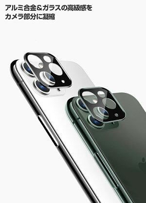 iPhone11ProMaxiPhone11iphoneレンズカバーアルミレンズ液晶保護シートカメラ保護アルミニウムおしゃれアイフォンガラスフルカバー