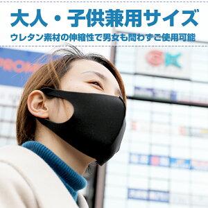 洗えるマスク10枚セットウレタン軽量立体形状耳裏軽減男女兼用大人用子供サイズ