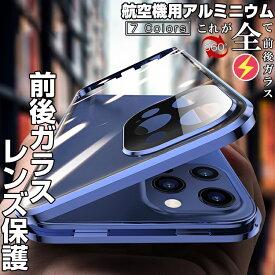 レンズにもガラスカバー付 iPhone12 ケース 前後ガラスiPhone12 pro ケース iPhone12mini カメラレンズ保護 カバー一体型 iPhone12ProMax iphone11 iphone11Pro iPhone11ProMax ケース iphone SE ケース スマホ クリア マグネットケース アルミ 全面保護 アイフォン