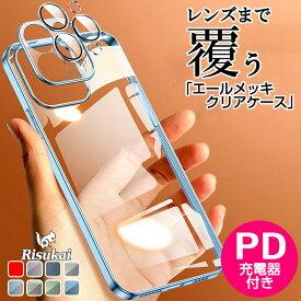 PD充電器付 iPhone13 ケース 本来のカラー クリア iPhone12 ケース レンズ保護 iPhone13Pro ケース iPhone13 mini ケース iPhone12mini iPhone13ProMax ケース TPU 薄型 グラデーション フレーム カラー iPhone ケース メタリック iPhone iPhone11 ProMax