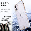 iPhone本来のカラー iPhone12 ケース iPhone12 mini ケース iPhone12Pro ケース iPhone12ProMax ケース iPhoneSE 第2…