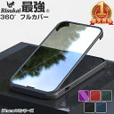 最強の360度フルカバーケース iPhone13 ケース iphone12 ケース iphone13 pro ケース iphone12 mini iphone13promax …