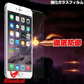 iPhone 12 ガラスフィルム iPhone11Pro Max iPhoneXR iPhone XS max iPhone X ガラスフィルム iPhone8/7 表面硬度9H 徹底防御 3D Touch対応 保護フィルム 液晶保護フィルム iPhone7Plus iPhone6s iPhone6s Plus iPhoneSE/5s
