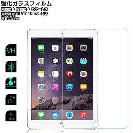 【スーパーSALE 限定半額】iPad強化ガラスフィルム 硬度9H iPad 10.2インチ 第7世代 iPad Pro10.5 iPad 2018/2017(9.7インチ) iPadPro9.7 iPadAiriPadAir2 iPad mini iPadmini2 iPadmini3 iPad mini4 フィルム キズ防止 衝撃吸収 液晶保護フィルム 薄い 気泡防止 飛散防止