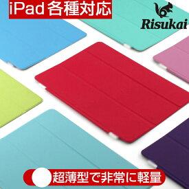 【スーパーSALE 限定半額】iPad ケース 10.2インチ iPad 2018/2017 ケース iPad 9.7 iPad pro 10.5 ケース iPad mini4 ケース iPadPro9.7 iPad air ケース iPadAir2 かわいい 第5世代 iPadmini2 imini3 iPad mini ケース iPad 2017 ケース iPad air2 iPad ケース おしゃれ