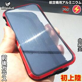 iPhoneSE ケース 第2世代 iphone xr ケース 正面にもガラスカバー付 手になじむ曲線 前後ガラス リスカイケースiPhone XS max ケース iphone x iphone8 ケース iphone7ケース スマホケース iphone8Plus ケース 両面 前後 クリア シンプル マグネット アルミ iphoneケース