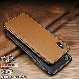 iPhoneSE ケース 第2世代 【本革×アルミバンパー】iphone xs ケース iphone7 iphone x iphone xs max 8plus iphone xr ケース iphone8 ケース マスクケース iphone6s アイフォン8 スマホケース アイフォン カバー おしゃれ レザー